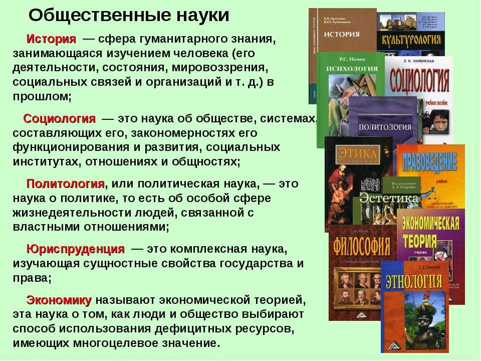 Общественные науки История — сфера гуманитарного знания, занимающаяся изучен...