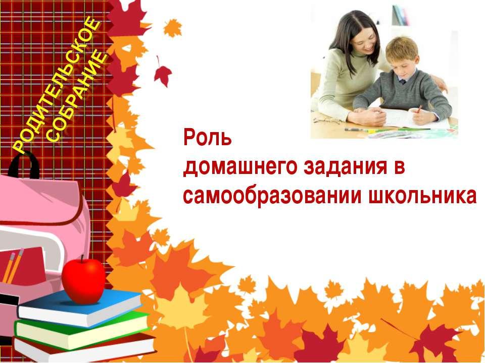 Роль домашнего задания в самообразовании школьника