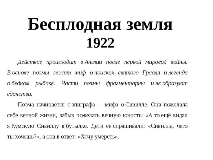Бесплодная земля 1922 Действие происходит вАнглии после первой мировой войны...