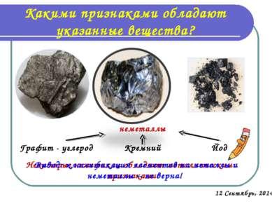 Какими признаками обладают указанные вещества? Графит - углерод Кремний Йод Н...