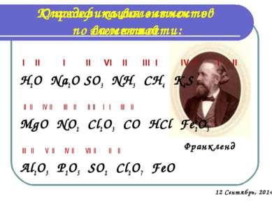 Классификация элементов по валентности: Франкленд I II I II VI II III I IV I ...