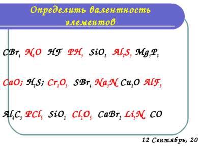 CBr4 N2O HF PH3 SiO2 Al2S3 Mg3P2 CaO; H2S; Cr2O3 SBr4 Na3N Cu2O AlF3 Al4C3 PC...