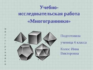 Учебно-исследовательская работа «Многогранники» Подготовила ученица 6 класса ...