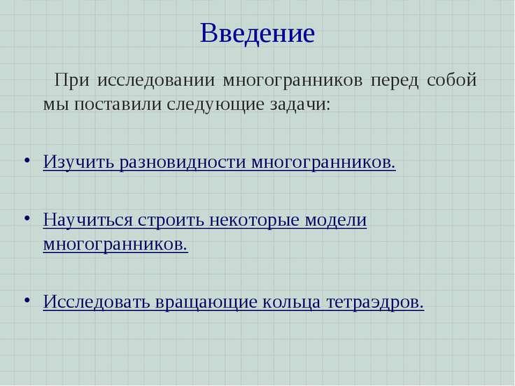 Введение При исследовании многогранников перед собой мы поставили следующие з...