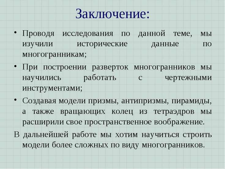 Заключение: Проводя исследования по данной теме, мы изучили исторические данн...