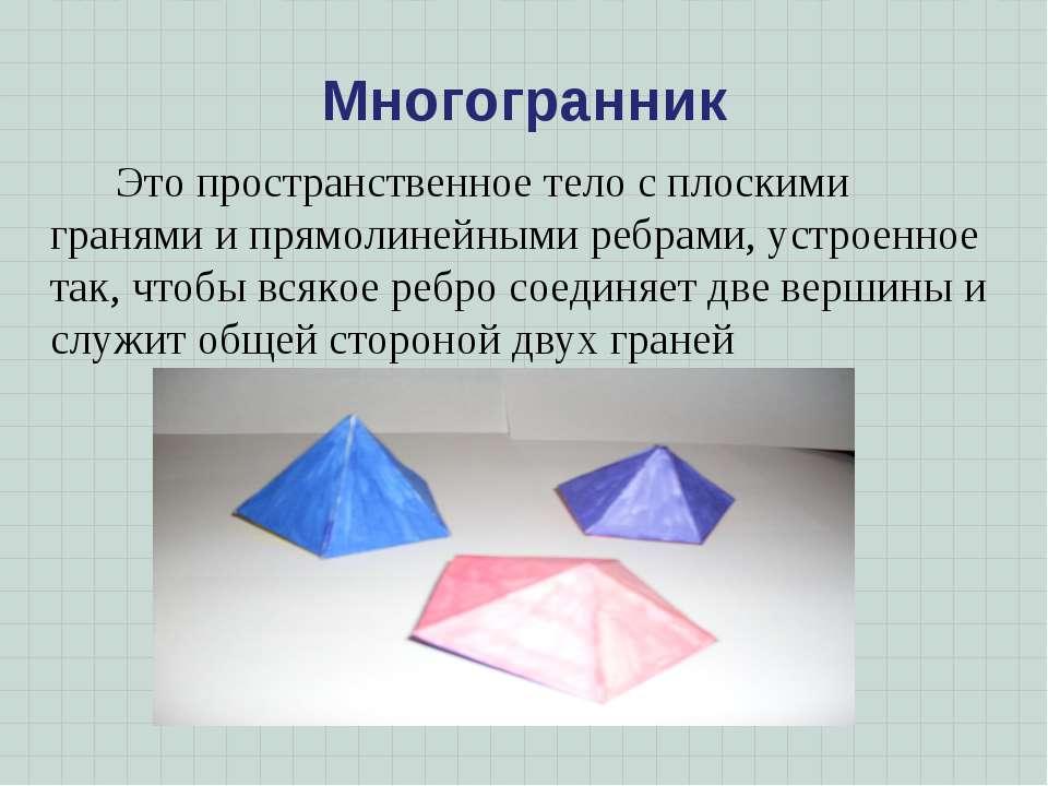 Многогранник Это пространственное тело с плоскими гранями и прямолинейными ре...