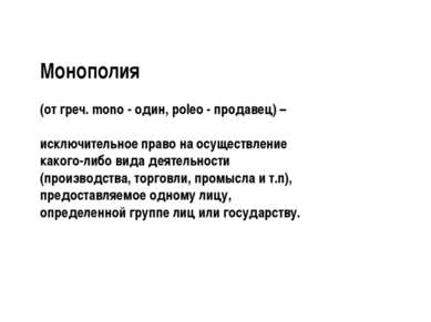 Монополия (от греч. mono - один, poleo - продавец) – исключительное право на ...