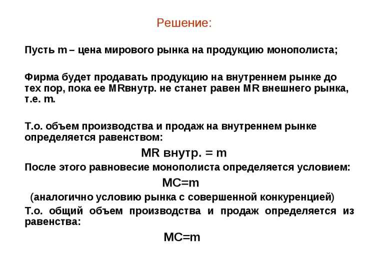 Решение: Пусть m – цена мирового рынка на продукцию монополиста; Фирма будет ...