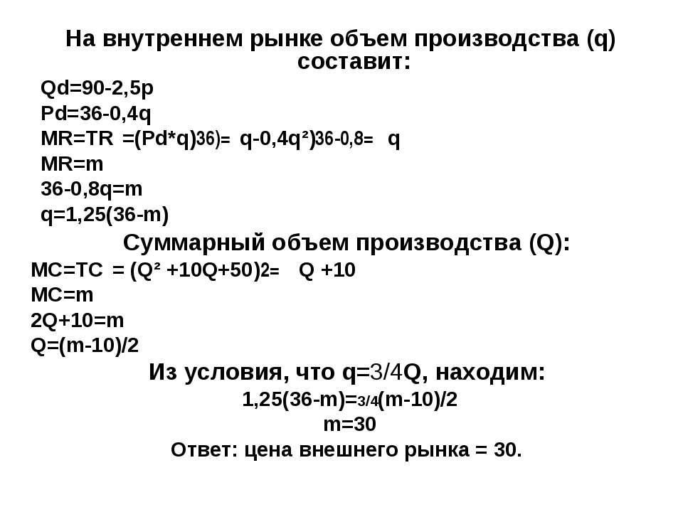 На внутреннем рынке объем производства (q) составит: Qd=90-2,5p Pd=36-0,4q MR...