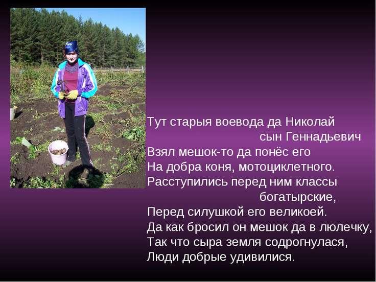Тут старыя воевода да Николай сын Геннадьевич Взял мешок-то да понёс его На д...