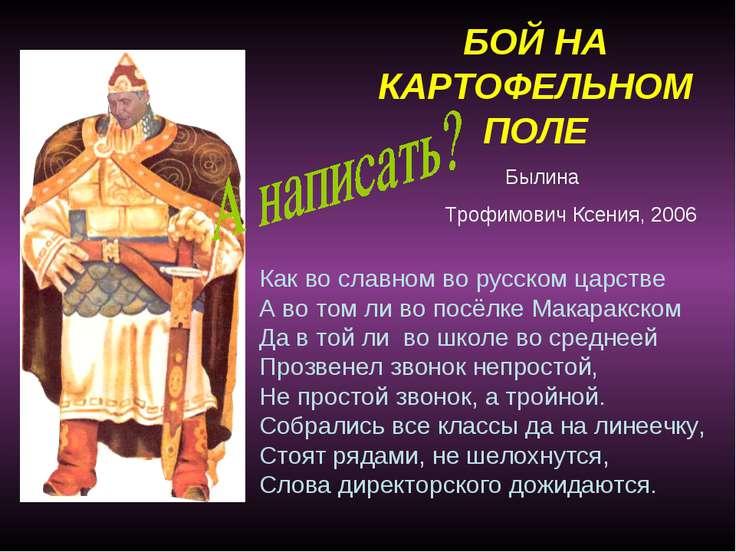 БОЙ НА КАРТОФЕЛЬНОМ ПОЛЕ Как во славном во русском царстве А во том ли во пос...