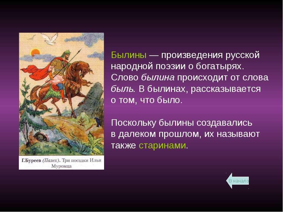 В начало Былины — произведения русской народной поэзии о богатырях. Слово был...