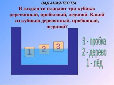 В жидкости плавают три кубика: деревянный, пробковый, ледяной. Какой из кубик...