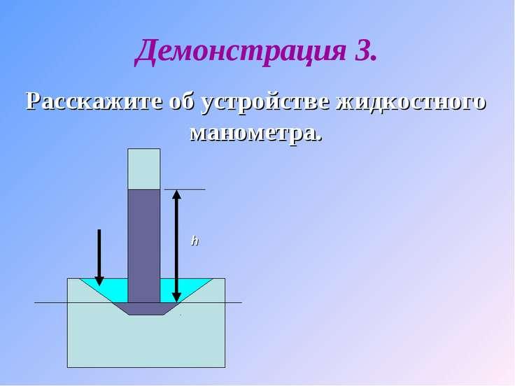 Демонстрация 3. Расскажите об устройстве жидкостного манометра. h