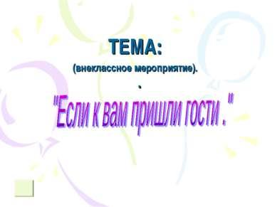 . ТЕМА: (внеклассное мероприятие).