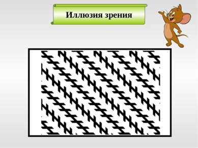 Иллюзия зрения