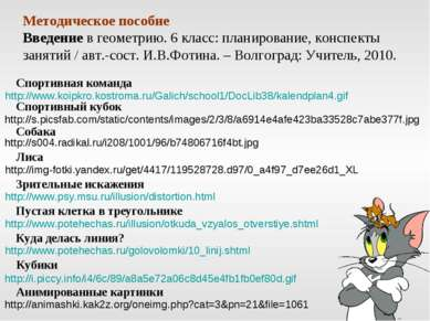 http://www.psy.msu.ru/illusion/distortion.html Зрительные искажения http://ww...