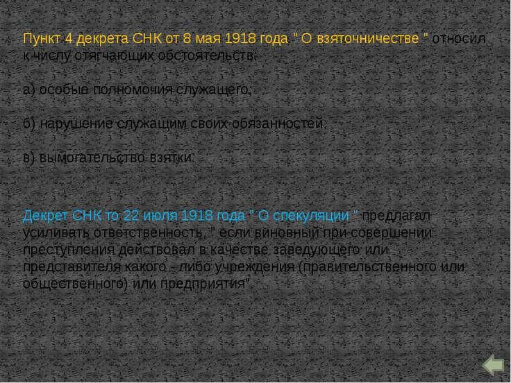 Ст. 39 уголовного кодекса РСФСР 1960 года предусматривала в качестве отягчающ...