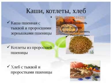 Каши, котлеты, хлеб Каша пшенная с тыквой и проросшими зернышками пшеницы Кот...