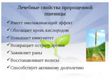 Лечебные свойства пророщенной пшеницы Имеет омолаживающий эффект Обогащает кр...