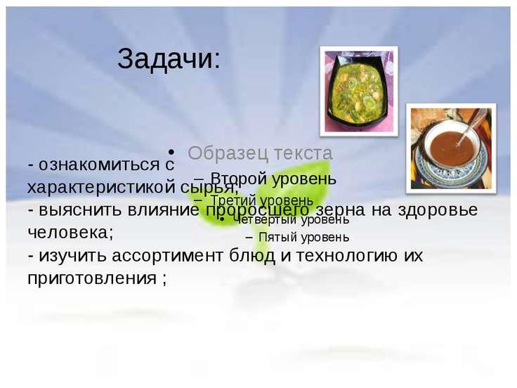 - ознакомиться с характеристикой сырья; - выяснить влияние проросшего зерна н...