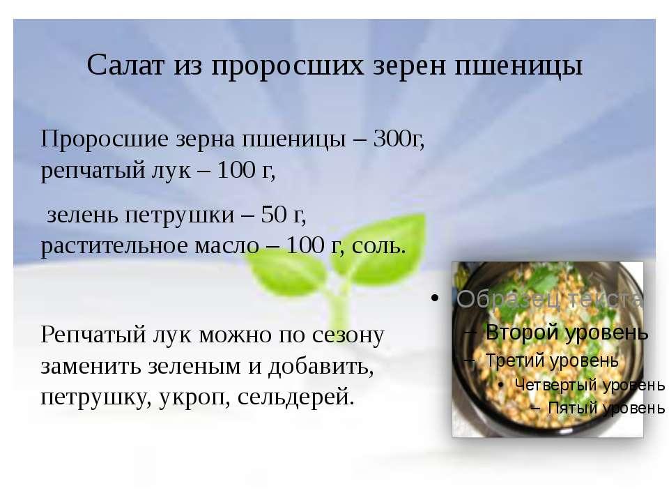Салат из проросших зерен пшеницы Проросшие зерна пшеницы – 300г, репчатый лук...