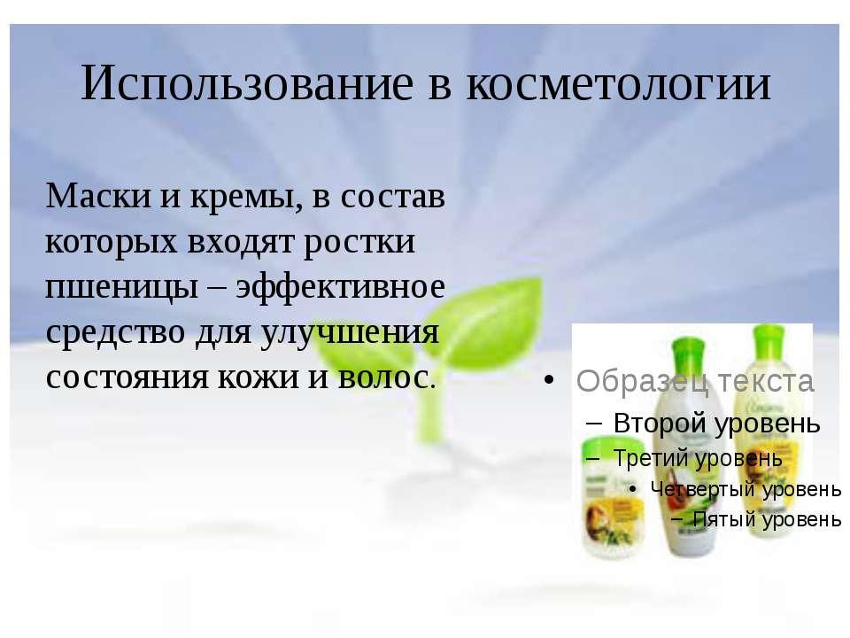 Использование в косметологии Маски и кремы, в состав которых входят ростки пш...