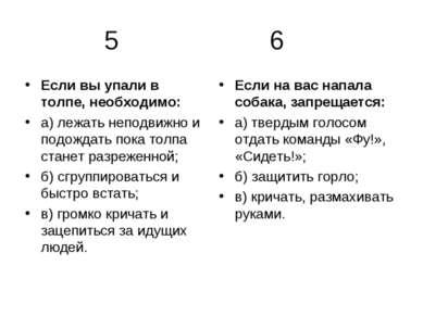 5 6 Если вы упали в толпе, необходимо: а) лежать неподвижно и подождать пока ...