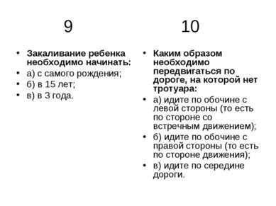 9 10 Закаливание ребенка необходимо начинать: а) с самого рождения; б) в 15 л...