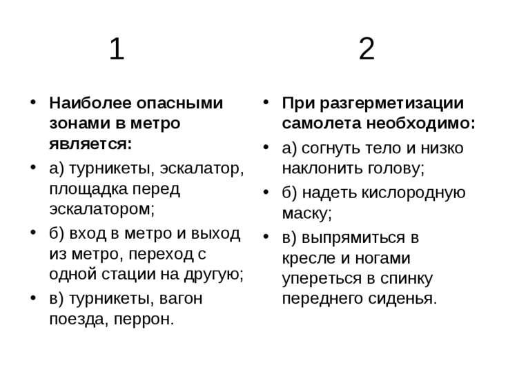 1 2 Наиболее опасными зонами в метро является: а) турникеты, эскалатор, площа...