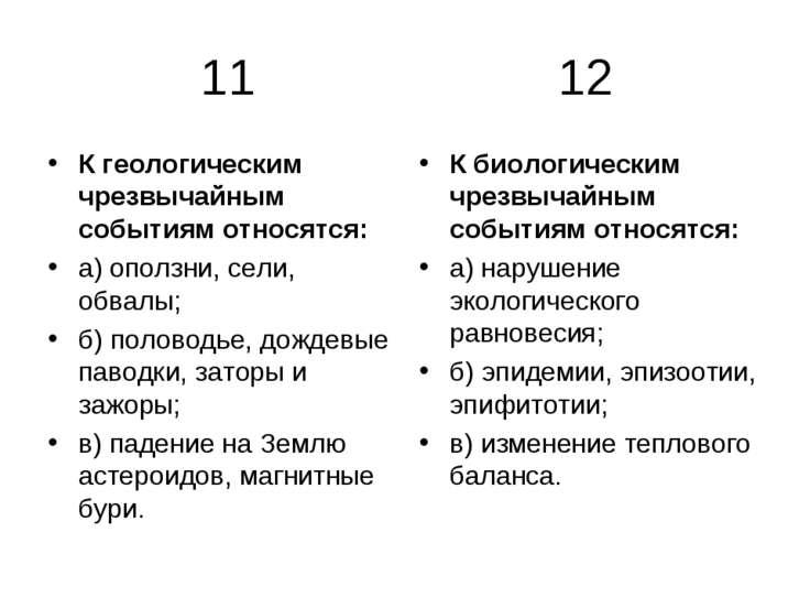 11 12 К геологическим чрезвычайным событиям относятся: а) оползни, сели, обва...