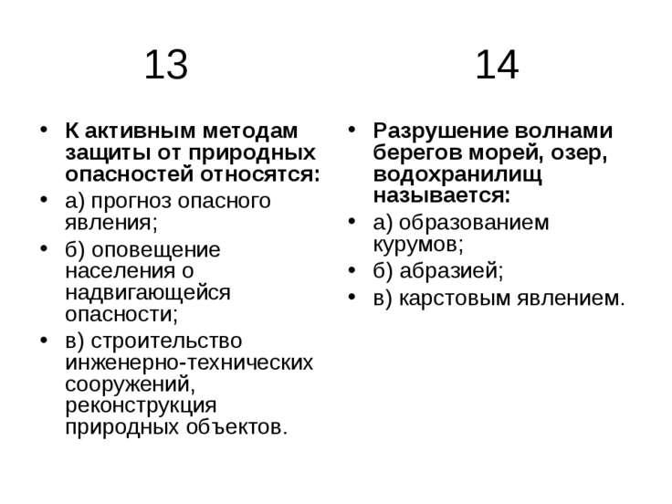 13 14 К активным методам защиты от природных опасностей относятся: а) прогноз...