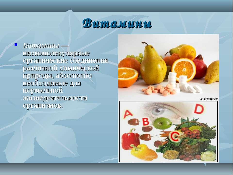 Витамины Витамины — низкомолекулярные органические соединения различной химич...