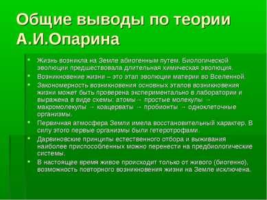 Общие выводы по теории А.И.Опарина Жизнь возникла на Земле абиогенным путем. ...