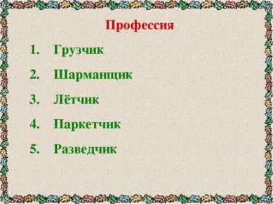 Профессия Грузчик Шарманщик Лётчик Паркетчик Разведчик