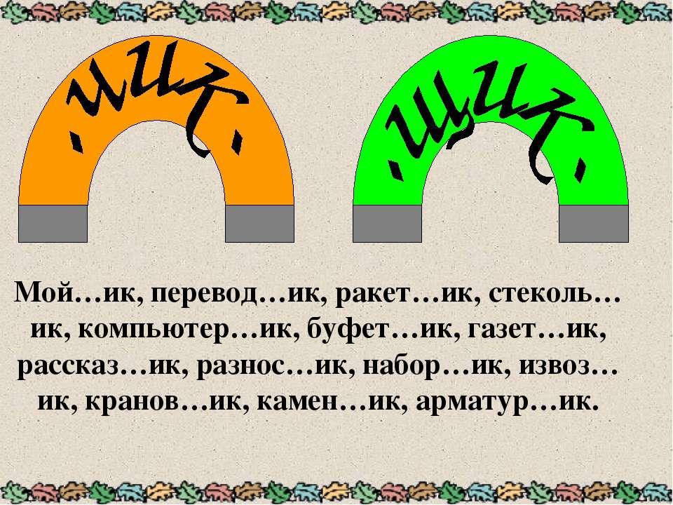 Мой…ик, перевод…ик, ракет…ик, стеколь…ик, компьютер…ик, буфет…ик, газет…ик, р...
