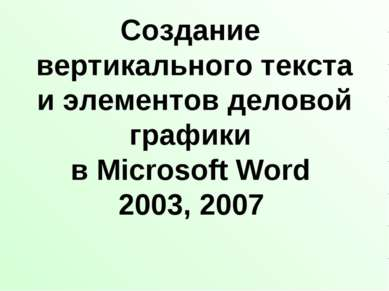 Создание вертикального текста и элементов деловой графики в Microsoft Word 20...