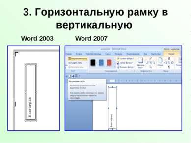 3. Горизонтальную рамку в вертикальную Word 2007 Word 2003