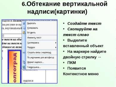 6.Обтекание вертикальной надписи(картинки) Создайте текст Скопируйте на текст...