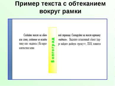 Пример текста с обтеканием вокруг рамки