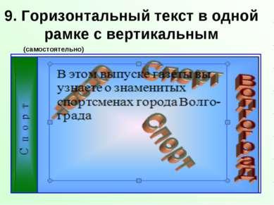 9. Горизонтальный текст в одной рамке с вертикальным (самостоятельно)