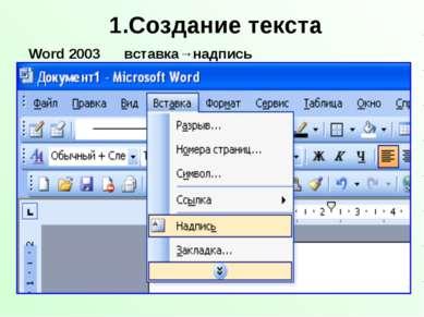 1.Создание текста Word 2003 вставка→надпись