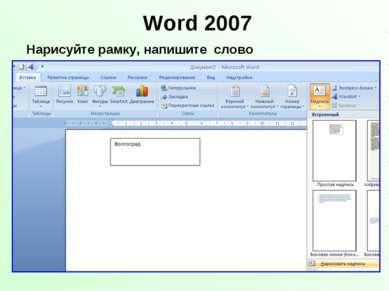 Word 2007 Нарисуйте рамку, напишите слово