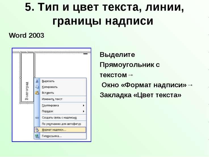 5. Тип и цвет текста, линии, границы надписи Word 2003 Выделите Прямоугольник...