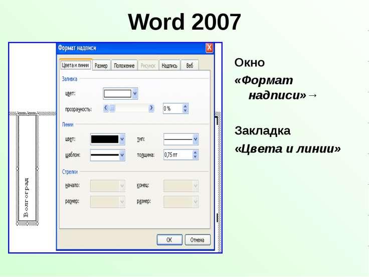 Word 2007 Окно «Формат надписи»→ Закладка «Цвета и линии»