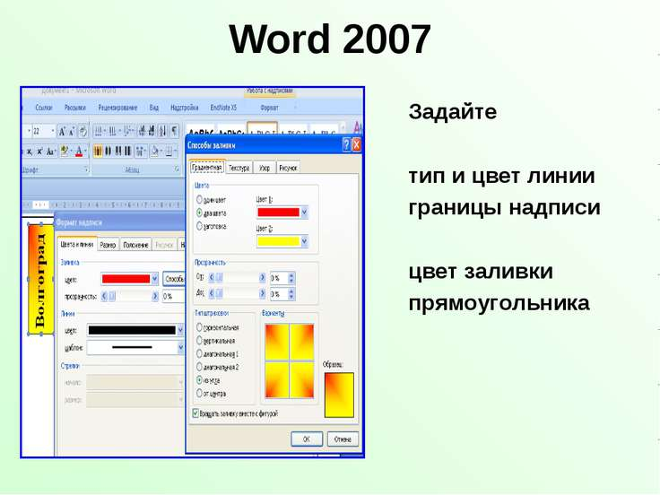 Word 2007 Задайте тип и цвет линии границы надписи цвет заливки прямоугольника