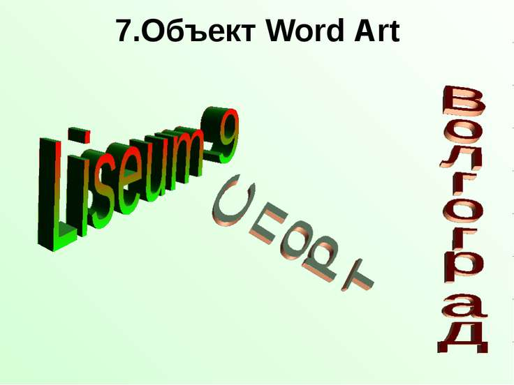 7.Объект Word Art
