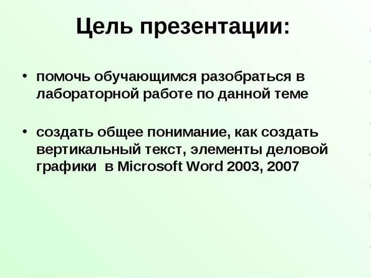 Цель презентации: помочь обучающимся разобраться в лабораторной работе по дан...