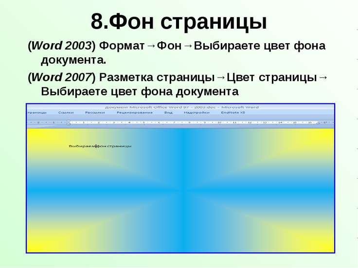 8.Фон страницы (Word 2003) Формат→Фон→Выбираете цвет фона документа. (Word 20...