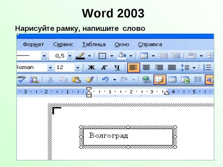 Word 2003 Нарисуйте рамку, напишите слово